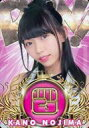 【中古】アイドル(AKB48・SKE48)/SKE48 official TREASURE CARD SeriesII 野島樺乃/レギュラーカード【じゃんけんカード】/SKE48 official TREASURE CARD SeriesII