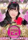 【中古】アイドル(AKB48・SKE48)/HKT48 official TREASURE CARD SeriesII 坂本愛玲菜/レギュラーカード【じゃんけんカード】/HKT48 official TREASURE CARD SeriesII