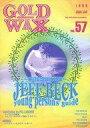 【中古】音楽雑誌 GOLD WAX 1999年6・7月号 No.57 ゴールド・ワックス