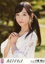 【中古】生写真(AKB48・SKE48)/アイドル/AKB48 小栗有以/「ハッピーエンド」Ver./CD「ハイテンション」劇場盤特典生写真