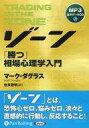 【中古】その他CD ゾ-ン「勝つ」相場心理学入門