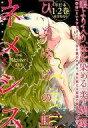 【中古】コミック雑誌 NEMESIS 2016 No.30 ネメシス