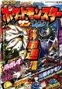 【中古】攻略本 ポケットモンスターサン・ムーン世界最速攻略ガイド【中古】afb