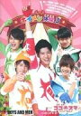 【中古】その他DVD BOYS AND MEN / ボイメン体操3