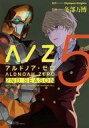 【中古】B6コミック ALDNOAH.ZERO 2nd Se...