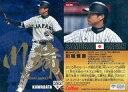 【中古】スポーツ/野球日本代表 侍JAPANチップス SJ-24 [-] : 川端慎吾(金箔押し)