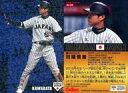 【中古】スポーツ/野球日本代表 侍JAPANチップス SJ-24 [-] : 川端慎吾
