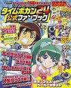 【中古】アニメムック タイムボカン24 公式ファンブック【中古】afb