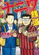 【中古】B6コミック ナニワ銭道 復讐のゼニ道・臥薪嘗胆 編 / 及川コウ