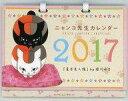 【中古】カレンダー 夏目友人帳 ニャンコ先生カレンダー2017 LaLa 2017年1月号付録