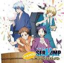 【中古】アニメ系CD ドラマCD 「SERVAMP-サーヴァンプ-」 第2弾 サマーフェスティバル