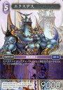 【中古】ファイナルファンタジーTCG/H/雷/OpusI 1-122H [H] : エクスデス
