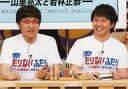 【中古】生写真(男性)/お笑い芸人 山里亮太・若林正恭