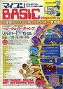 【中古】一般PCゲーム雑誌 マイコンBASIC Magazine 1987年11月号