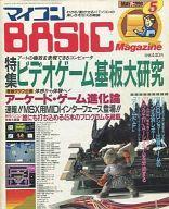 中古一般PCゲーム雑誌マイコンBASICMagazine1990年5月号