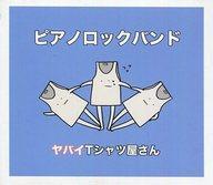 中古邦楽インディーズCDヤバイTシャツ屋さん/ピアノロックバンド