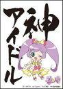 【中古】サプライ キャラクタースリーブ プリパラ 神アイドル [EN-346]