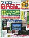 【エントリーでポイント10倍!(9月11日01:59まで!)】【中古】一般PCゲーム雑誌 付録無)マイコンBASIC Magazine 1992年3月号