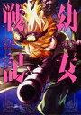 【中古】B6コミック 幼女戦記(2) / 東條チカ【02P03Dec16】【画】