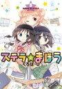 【中古】その他コミック ステラのまほう(5) / くろば・U