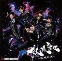 【中古】邦楽CD BOYS AND MEN / 威風堂々〜B.M.C.A.〜[初回限定誠盤]