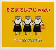 【中古】邦楽インディーズCD ヤバイTシャツ屋さん / そこまでレアじゃない