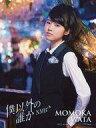 【中古】生写真(AKB48・SKE48)/アイドル/NMB48 岩田桃夏/「プライオリティー」衣装/CD「僕以外の誰か」通常盤(Type-D)(YRCS-90139)封入特典生写真