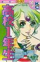 【中古】少女コミック 高校1年生 / 沢美智子