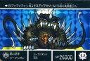【エントリーでポイント最大19倍!(5月16日01:59まで!)】【中古】アニメ系トレカ/「SDガンダム外伝 コンプリートボックス Vol.2」SDガンダム外伝IV 光の騎士完全復刻カード 170 プリズム : 闇の皇帝ジークジオン