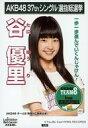 【25日24時間限定!エントリーでP最大26.5倍】【中古】生写真(AKB48・SKE48)/アイドル/AKB48 『復刻版』谷優里/CD「ラブラドール・レトリバー」劇場盤特典