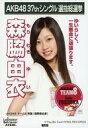【中古】生写真(AKB48・SKE48)/アイドル/AKB48 『復刻版』森脇由衣/CD「ラブラドール・レトリバー」劇場盤特典
