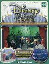 【中古】ホビー雑誌 付録付)ディズニー・ドリームシアター全国版 44