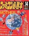 【中古】ゲーム雑誌 ファミコン必勝本 1989年7月21日号 vol.14