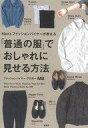 【中古】趣味・雑学 ≪趣味・雑学≫ Men's ファッションバイヤーが教える 「普通の服」でおしゃれに見せる方法 / MB【中古】afb