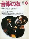 【中古】音楽雑誌 音楽の友 1998年10月号 特大号【02P03Dec16】【画】