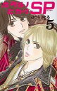 【中古】少女コミック ホタルノヒカリ SP(5) / ひうらさとる