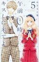 【中古】少女コミック 午前0時 キスしに来てよ(5) / みきもと凜