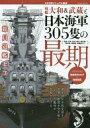 【中古】ミリタリー雑誌 付録付)戦艦大和&武蔵と日本海軍305隻の最期