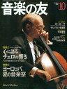 【中古】音楽雑誌 音楽の友 2001年10月号【02P03Dec16】【画】