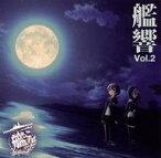 【中古】アニメ系CD 「劇場版 艦これ」オリジナルサウンドトラック 艦響 Vol.2