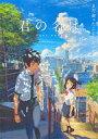 【中古】ポスター(アニメ) B2ポスター B.立花瀧&宮水三葉(階段) 「君の名は。」 劇場グッズ