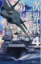 【中古】新書 ≪日本文学≫ 第三次世界大戦4 ゴー・フォー・ブローク! / 大石英司【中古】afb
