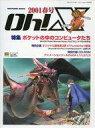 【中古】一般PCゲーム雑誌 CD付)Oh!X 2001年3月号 2001春号