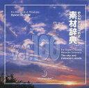 【中古】Windows95/98/Mac漢字Talk7.5以降 CDソフト 素材辞典 Vol.100 大空と彩雲編