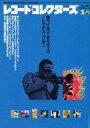 【中古】レコードコレクターズ レコード・コレクターズ 1999/2