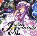 【中古】同人音楽CDソフト Ironic Relation 〜アイロニック リレーション〜 / EastNewSound