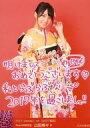 【エントリーでポイント10倍!(9月26日01:59まで!)】【中古】生写真(AKB48・SKE48)/アイドル/NMB48 B : 山田寿々/2017 Januuary-rd [2017福袋]
