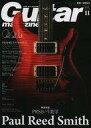 【中古】ギターマガジン Guitar magazine 2016年11月号 ギターマガジン