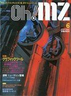 中古一般PCゲーム雑誌OhMZ1984年6月号オーエムゼット