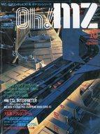 中古一般PCゲーム雑誌OhMZ1984年10月号オーエムゼット